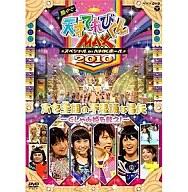 NHK DVD::夏イベ 天才てれびくんMAX スペシャル in NHKホール 2010 ホセ王国の不思議な弓矢~くしゃみ姫を救え!~