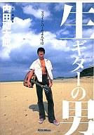 生ギターの男 スライドバーだよ人生は 内田勘太郎