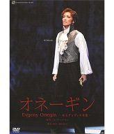 宝塚歌劇 雪組 バウホール公演 オネーギン Evgeny Onegin -あるダンディの肖像-