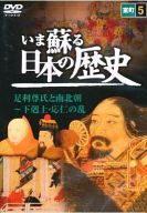 いま蘇る日本の歴史5 室町