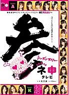AKB48 ネ申テレビ シーズン3 DVD-BOX(生写真欠け)