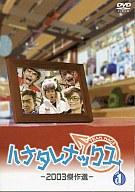 ハナタレナックス 第1滴 -2003傑作選-