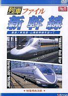 列車ファイル 新幹線 東海道・山陽新幹線