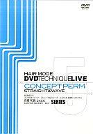 HAIR MODE DVD TECHNIQUE LIVE 高橋和義 コンセプトパーマ/ストレート&ウェーブ