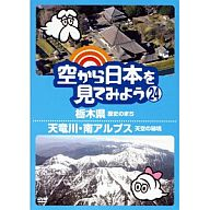 空から日本を見てみよう 24 栃木県 歴史のまち / 天竜川 南アルプス天空の秘境
