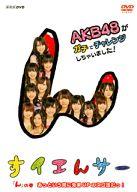 すイエんサー AKB48がガチでチャレンジしちゃいました! 「ん」の巻 あっという間に効果UPのスゴ技だっ!