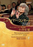 ウィーン・フィルハーモニー管弦楽団[小澤征爾指揮]「ニューイヤー・コンサート2002」