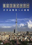 東京スカイツリー 世界最難関への挑戦