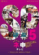 AKB48 / ネ申テレビ スペシャル2011~プロジェクトAKB in マカオ~(生写真欠け)