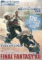 電撃PS2 D90 スペシャル映像DVD