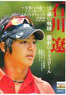 石川遼 18才の軌跡 勝利のトリコロール