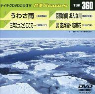 音多Station Vol.360 うわさ雨 / 三年たったらここで・・・ / 京都白川 おんな川 / 男 安兵衛・喧嘩花