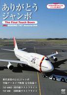 ありがとうジャンボ ~The Final Touch Down~ JAL Boeing747 Memorial
