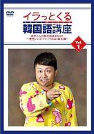 イラっとくる韓国語講座 Vol.1 河本くんの旅が始まるセヨ! ~黄色いパジャマ(下のみ)誕生編~