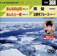 音多Station Vol.368 おんなの山河 / あんたと一緒 / 黒髪 / 法善寺ブルース
