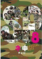 AKB48 ネ申テレビスペシャル -新しい自分にアニョハセヨ韓国海兵隊-