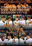 読売ジャイアンツ DVD 年鑑 Season '11-'12