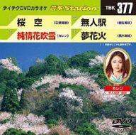 音多Station Vol.377 桜空/純情花吹雪/無人駅/夢花火
