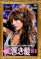 自分でできる!!巻き髪DVD (JELLY7月号特別DVD付録)