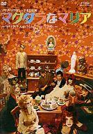 ランクB)マリア・マグダレーナ来日公演 マグダラなマリア~マリアさんのMad Apple Tea Party~[通常盤]