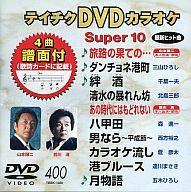カラオケ/スーパー10(400)