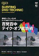SURFING DVD TECHNIC Vol.01 百発百中テイク・オフ成功術