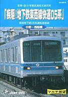 疾駆!地下鉄東西線快速05系