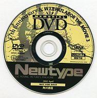 【中古】その他DVD Newtype 4月号付録:Newtype 17th anniversary & WXIII PATLABOR THE MOVIE 3 MEMORIAL DVD