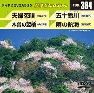 音多Station Vol.384