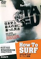 Red Bull TAIFU & How To SURF (SURF1 presents)