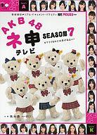 AKB48 ネ申テレビ シーズン7 DVD-BOX(生写真欠け)