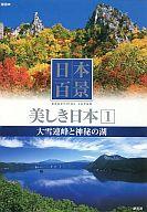 日本百景 美しき日本(1)大雪連峰と神秘の湖