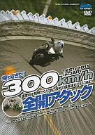 帰ってきた300km / hアタックTEST!! (Young Machine 2011年9月号特別付録)