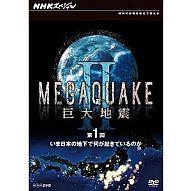 MEGAQUAKE II 巨大地震 第1回 いま日本の地下で何が起きているのか