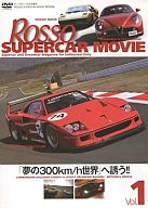 ROSSO SUPERCAR MOVIE Vol.1 「夢の300km/h世界」へ誘う!!