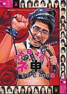 AKB48ネ申テレビシーズン9 3枚組BOX(生写真欠け)