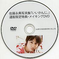 佐藤永典 / 写真集『いいかんじ。』通販限定特典・メイキングDVD