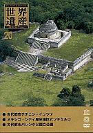 世界遺産 20 ●チチェン・イッツァ ●メキシコ・シティ ●パレンケ