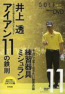GOLF mechanic vol.11 井上透 アイアン11の鉄則
