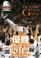 優勝 読売ジャイアンツ2012