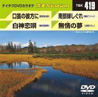 音多Station(419)