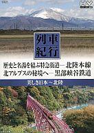 日本列車紀行 美しき日本(北陸) 歴史と名湯を結ぶ特急街道-北陸本線/北アルプスの秘境へ-黒部峡谷鉄道