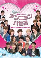 国民トークショー アンニョンハセヨ -男性アイドルSPECIAL・DVD-BOX