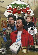 モヤモヤさまぁ~ず2 Vol.07
