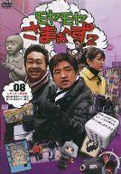 モヤモヤさまぁ~ず2 Vol.08