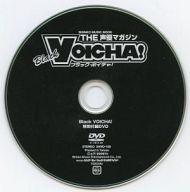 THE 声優マガジン Black VOICHA! 特別付録DVD