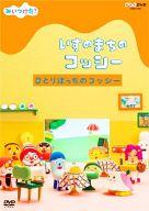 NHK DVD みいつけた! いすのまちのコッシー ひとりぼっちのコッシー