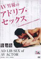 AV男優のアドリブ・セックス