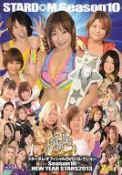 STARDOM season.10 ~NEW YEAR STARS 2013~