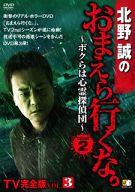 北野誠のおまえら行くな。 ~ボクらは心霊探偵団~ GEAR2nd TV完全版 Vol.3